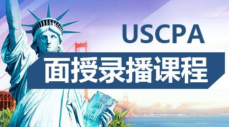 USCPA 面授录播课程